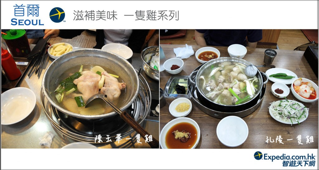food-in-seoul-chicken-soup