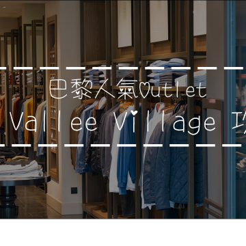 巴黎Outlet La Vallee Village